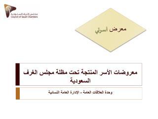 معروضات الأسر المنتجة تحت مظلة مجلس الغرف السعودية