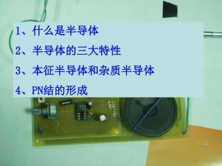 1 、什么是半导体 2 、半导体的三大特性 3 、本征半导体和杂质半导体 4 、 PN 结的形成
