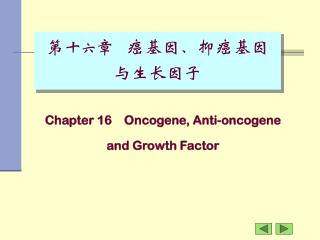 Chapter 16    Oncogene, Anti-oncogene and Growth Factor