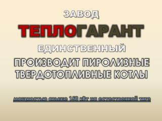 ЗАВОД  ТЕПЛО ГАРАНТ