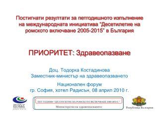Доц. Тодорка Костадинова Заместник-министър на здравеопазването Национален  форум