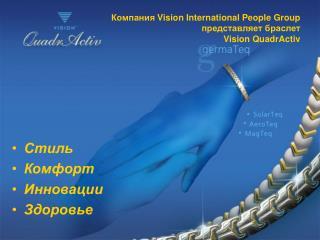 Компания  Vision International People Group  представляет браслет Vision QuadrActiv