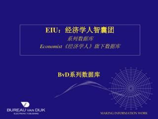 EIU :经济学人智囊团 系列数据库 Economist《 经济学人 》 旗下数据库