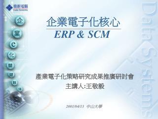 產業電子化策略研究成果推廣研討會 主講人:王敬毅
