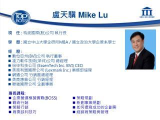 盧天驥  Mike Lu