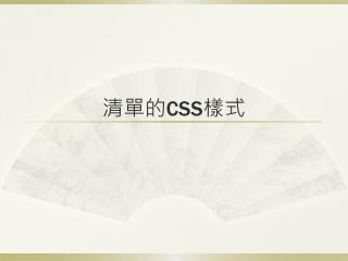 清單的 CSS 樣式
