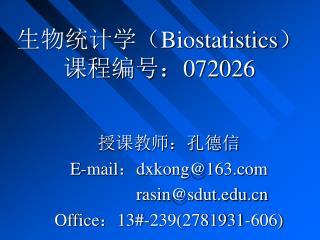 生物统计学( Biostatistics )  课程编号: 072026