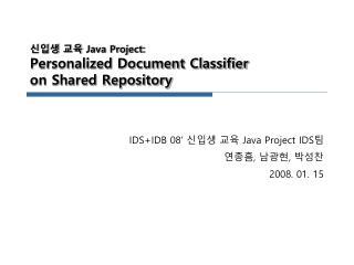 신입생 교육  Java Project: Personalized Document Classifier on Shared Repository