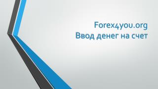 Ввод денег на счет forex4you