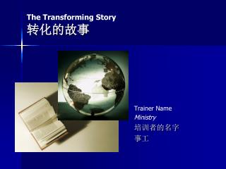 The Transforming Story 转化的故事