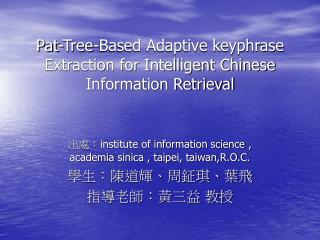 Pat-Tree-Based Adaptive keyphrase Extraction for Intelligent Chinese Information Retrieval