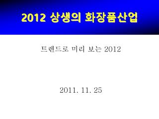 2012  상생의 화장품산업