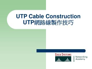 UTP Cable Construction UTP 網路線製作技巧