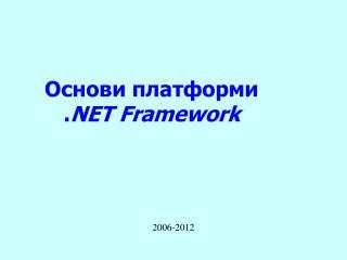 Основи платформи  . NET Framework