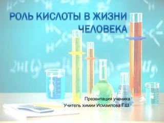 Роль кислоты в жизни человека