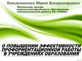 Емельяненко Юрий Владимирович
