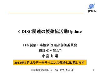CDISC 関連の製薬協活動 Update