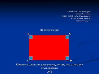 Прямоугольник                  B                                                          C