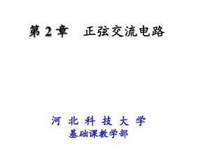 河 北 科 技 大 学 基础课教学部
