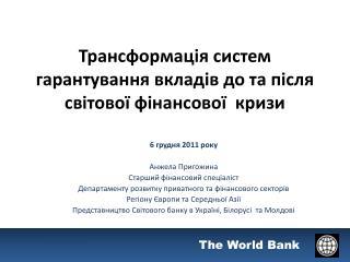 Трансформація систем гарантування вкладів до та після світової фінансової  кризи
