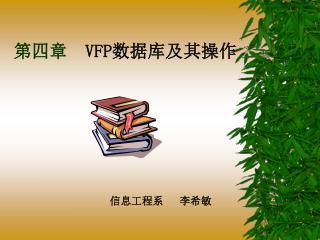 第四章   VFP 数据库及其操作