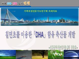 칠면초를 이용한「 DHA 」함유 축산물 개발