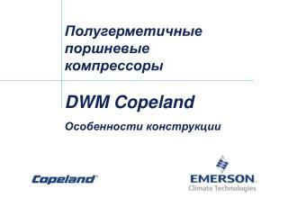 Полугерметичные поршневые компрессоры DWM Copeland