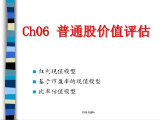 Ch06  普通股价值评估
