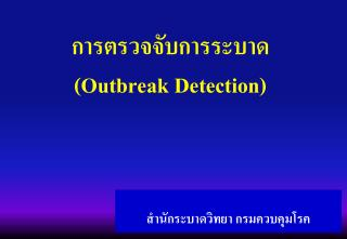 การตรวจจับการระบาด (Outbreak Detection)