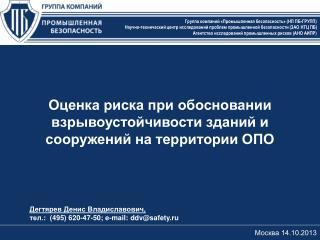 Оценка риска при обосновании взрывоустойчивости зданий и сооружений на территории ОПО