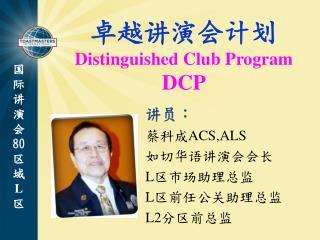 卓越讲演会 计划 Distinguished Club Program DCP