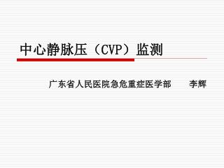 中心静脉压( CVP )监测