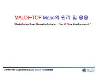 MALDI-TOF  Mass 의 원리 및 응용