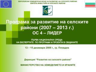 Програма за развитие на селските райони  ( 2007 – 2013 г. ) ОС 4  –  ЛИДЕР