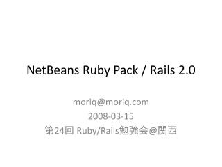 NetBeans  Ruby Pack / Rails  2.0