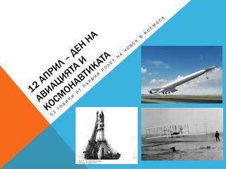 12 април – ден на авиацията и космонавтиката