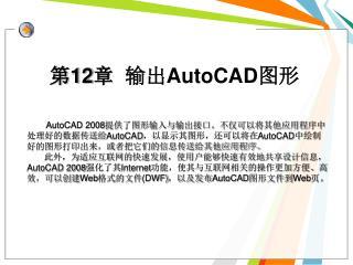 第 12 章   输出 AutoCAD 图形