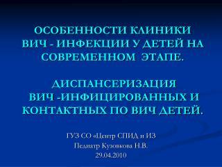 ГУЗ СО «Центр СПИД и ИЗ Педиатр Кузовкова Н.В. 29.04.2010