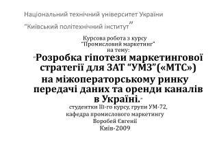 """Національний технічний університет України """"Київський  політехнічний  інститут """""""