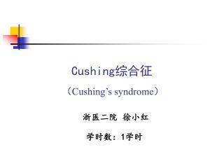 Cushing 综合征