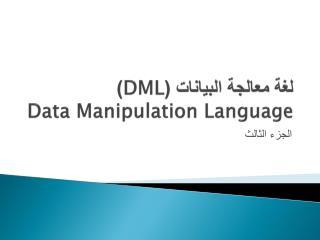 لغة معالجة البيانات ( DML ) Data Manipulation Language