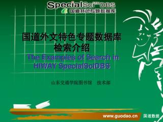 国道外文特色专题数据库 检索介绍 The Examples of Search in  HIWAY SpecialSciDBS