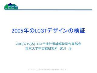 200 5 年の LCGT デザインの検証