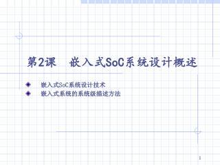 第 2 课  嵌入式 SoC 系统设计概述