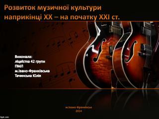 Розвиток музичної культури наприкінці  XX –  на початку  XXI  ст.