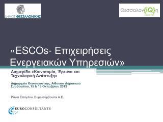 « ESCOs - Επιχειρήσεις Ενεργειακών Υπηρεσιών»