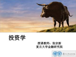 授课教师:张宗新 复旦大学金融研究院