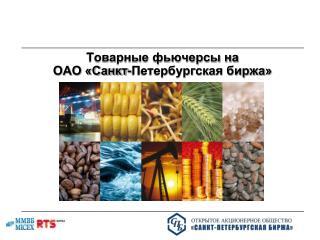 Товарные фьючерсы на  ОАО «Санкт-Петербургская биржа»