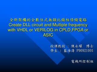 授課教授  :  陳永耀  博士   學生  :  藍浩濤  P90921001 電機所控制組