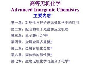 高等无机化学 Advanced Inorganic Chemistry